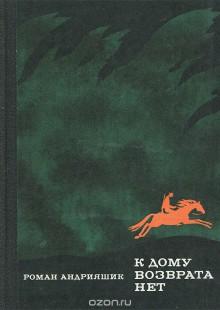 Обложка книги  - К дому возврата нет