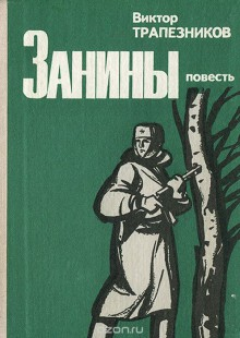 Обложка книги  - Занины
