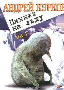 Обложка книги  - Пикник на льду. Книга 1