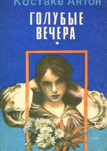 Обложка книги  - Голубые вечера. Том 1
