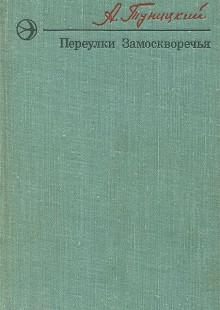 Обложка книги  - Переулки Замоскворечья