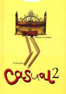 Обложка книги  - Casual 2. Пляска головой и ногами