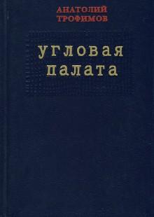 Обложка книги  - Угловая палата