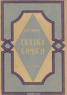Обложка книги  - Сказка бочки