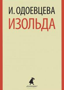 Обложка книги  - Изольда