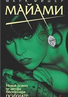 Обложка книги  - Майами