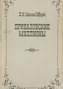 Обложка книги  - Приваловские миллионы