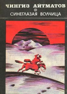 Обложка книги  - Синеглазая волчица