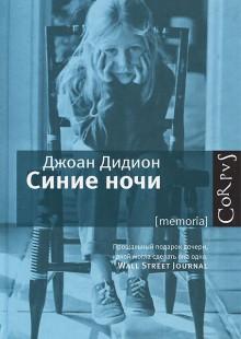 Обложка книги  - Синие ночи