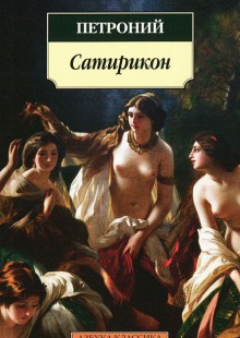 Обложка книги  - Сатирикон