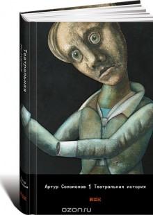 Обложка книги  - Театральная история