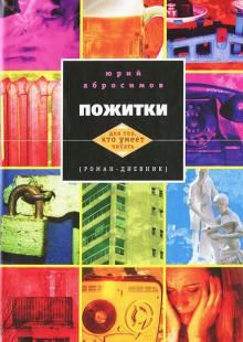 Обложка книги  - Пожитки