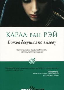 Обложка книги  - Божья девушка по вызову