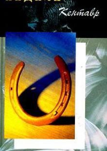 Обложка книги  - Кентавр