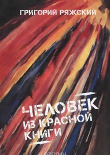 Обложка книги  - Человек из Красной книги