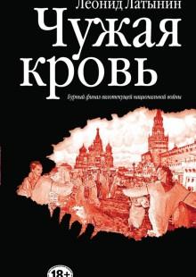 Обложка книги  - Чужая кровь. Бурный финал вялотекущей национальной войны