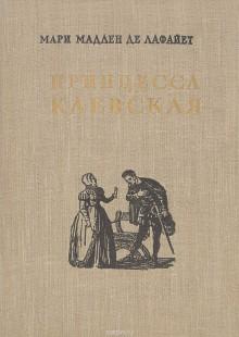 Обложка книги  - Принцесса Клевская
