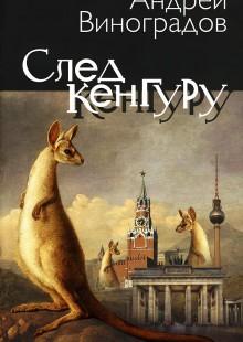 Обложка книги  - След кенгуру