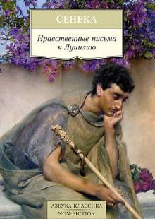 Обложка книги  - Нравственные письма к Луцилию