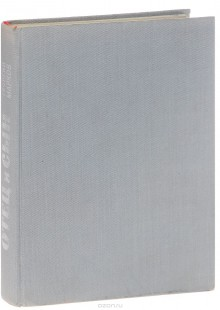 Обложка книги  - Отец и сын