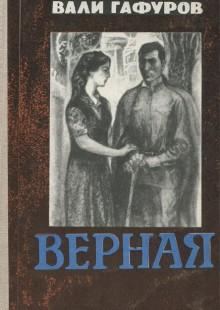 Обложка книги  - Верная