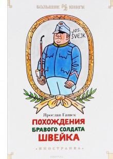 Обложка книги  - Похождения бравого солдата Швейка