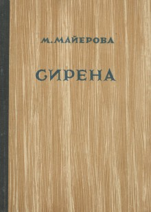 Обложка книги  - Сирена