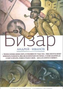 Обложка книги  - Бизар