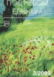 Обложка книги  - Под небом единым. Альманах, №3, 2009