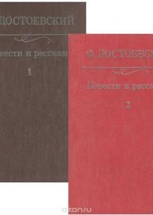 Обложка книги  - Ф. Достоевский. Повести и рассказы. В 2 томах (комплект)