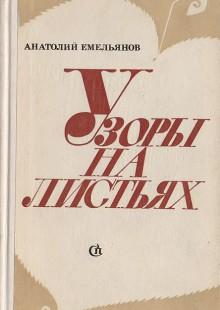 Обложка книги  - Узоры на листьях