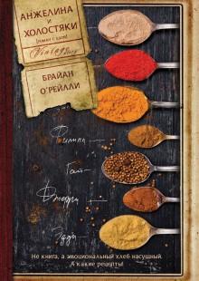 Обложка книги  - Анжелина и холостяки