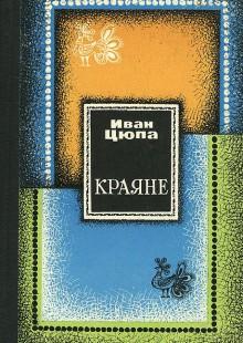 Обложка книги  - Краяне