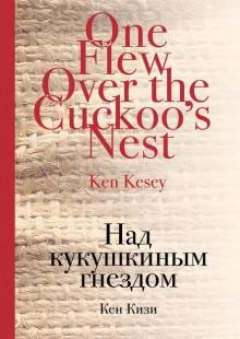 Обложка книги  - Над кукушкиным гнездом