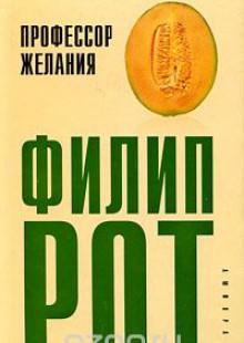 Обложка книги  - Профессор Желания
