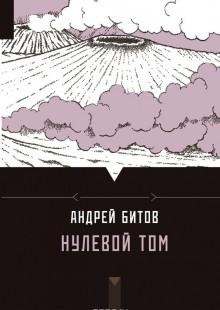 Обложка книги  - Нулевой том