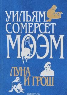 Обложка книги  - Луна и грош