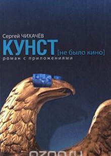 Обложка книги  - Кунст (не было кино). Роман с приложениями