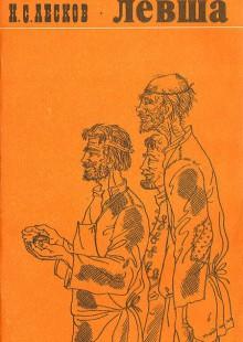 Обложка книги  - Левша: Сказ о тульском косом левше и стальной блохе