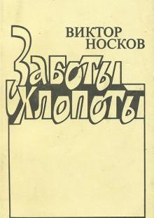 Обложка книги  - Заботы-хлопоты