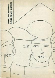 Обложка книги  - Полярный август