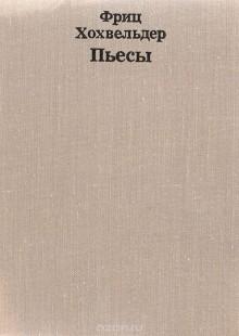 Обложка книги  - Ф. Хохвельдер. Пьесы