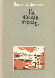 Обложка книги  - На тихом берегу
