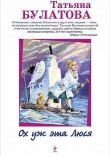 Обложка книги  - Ох уж эта Люся