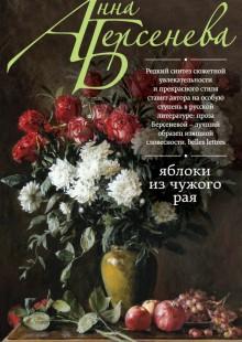 Обложка книги  - Яблоки из чужого рая