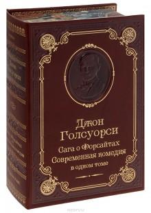 Обложка книги  - Сага о Форсайтах. Современная комедия (подарочное издание)