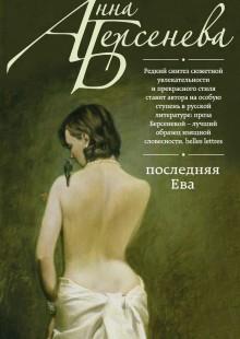 Обложка книги  - Последняя Ева