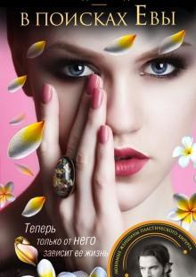 Обложка книги  - В поисках Евы
