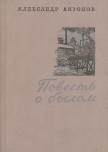 Обложка книги  - Повесть о былом