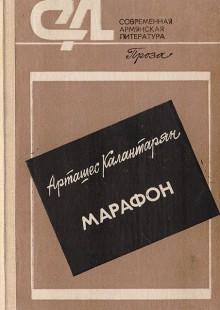 Обложка книги  - Марафон